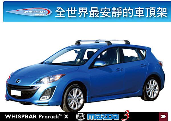 Mazda3 馬3 專用 WHISPBAR 車頂架