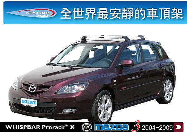 Mazda3 (2004~2009)專用 WHISPBAR 車頂架