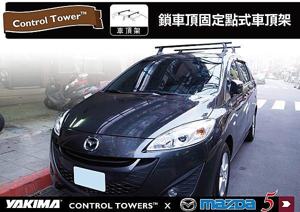 MAZDA 5 專用 YAKIMA CONTROL TOWERS 車頂架