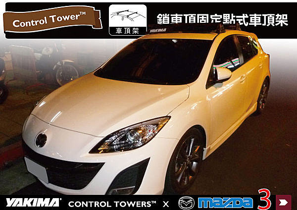 MAZDA 3 專用 YAKIMA CONTROL TOWERS 車頂架