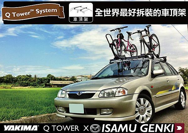 MAZDA ISAMU GENKI LIFE專用YAKIMA Q TOWERS 車頂架