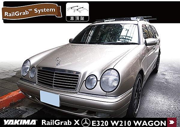 Mercedes Benz 賓士 E320 W210 WAGON 專用YAKIMA RailGrab 車頂架