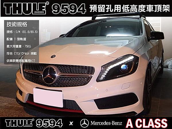 Mercedes Benz 賓士 A250 K176 車頂架THULE Wingbar Edge 9594橫桿+KIT