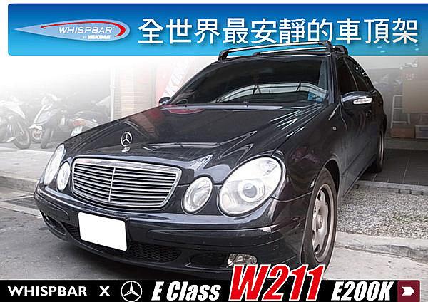 Mercedes Benz 賓士 E Class W211 E200K 專用 WHISPBAR 車頂架