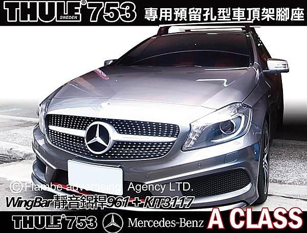 Mercedes Benz 賓士 A Class A250 專用 THULE 車頂架