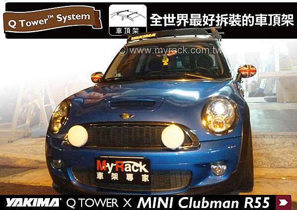 MINI R55 Clubman 專用 YAKIMA Q TOWERS 車頂架