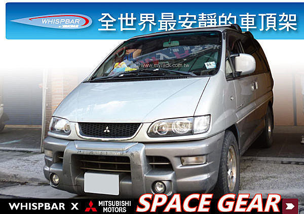Mitsubishi Space Gear 專用 WHISPBAR 車頂架