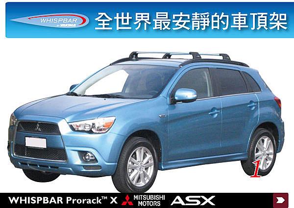 Mitsubishi ASX (RVR) 專用 WHISPBAR 車頂架