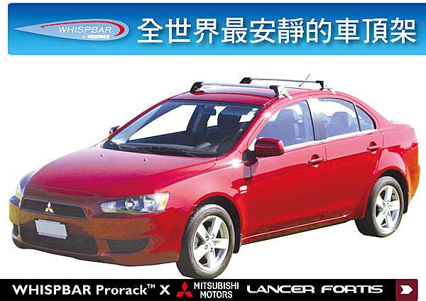 Mitsubishi LANCER FORTIS 專用 WHISPBAR 車頂架
