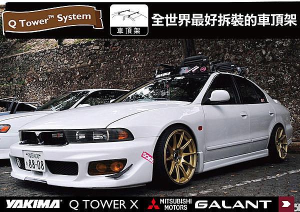 Mitsubishi GALANT專用 YAKIMA Q TOWERS 車頂架