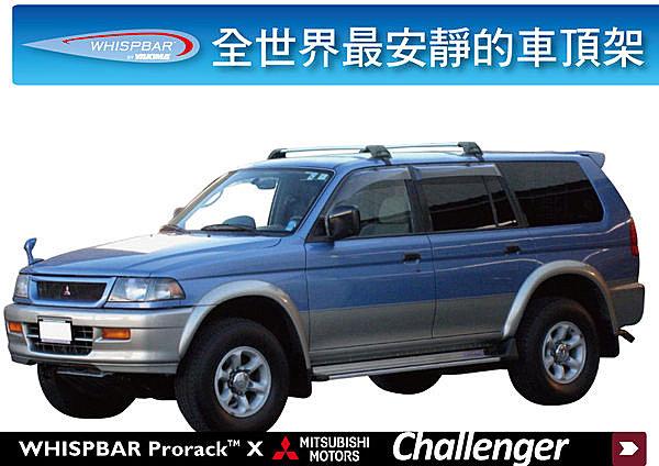 Mitsubishi Challenger 專用 WHISPBAR 車頂架
