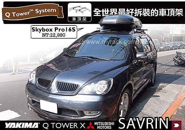 Mitsubishi SAVRIN 專用 YAKIMA RailGrab 車頂架