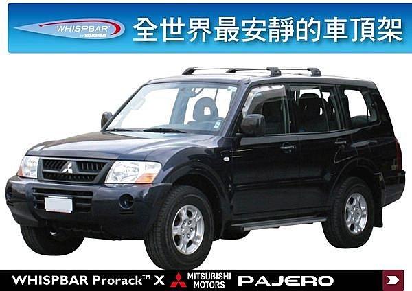Mitsubishi PAJERO 專用 WHISPBAR 車頂架