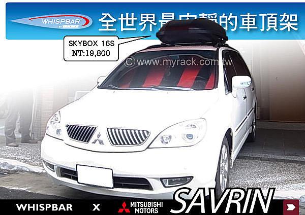 Mitsubishi SAVRIN 專用 WHISPBAR 車頂架