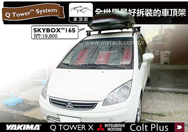 Mitsubishi Colt Plus 專用 YAKIMA Q TOWERS 車頂架