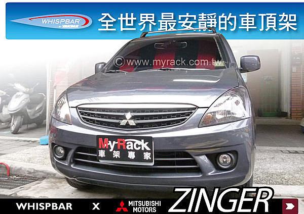 Mitsubishi Zinger 專用 WHISPBAR 車頂架
