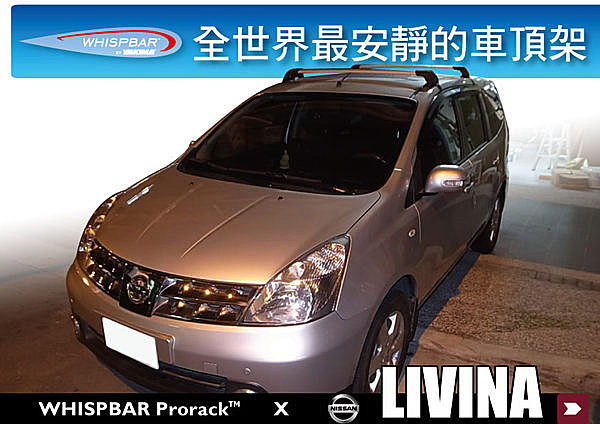 NISSAN GRAND LIVINA WHISPBAR 車頂架 專用 橫桿
