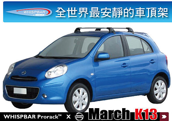 Nissan March K13 WHISPBAR 車頂架