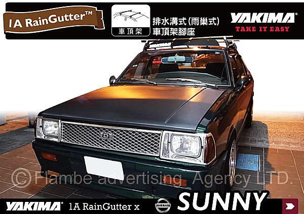 NISSAN SUNNY 速利303 專用YAKIMA 1A RainGutter雨槽型車頂架