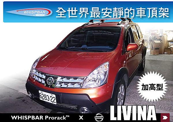 NISSAN LIVINA 專用 WHISPBAR 加高型車頂架