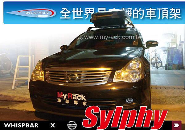 NISSAN Sylphy 專用 WHISPBAR 車頂架