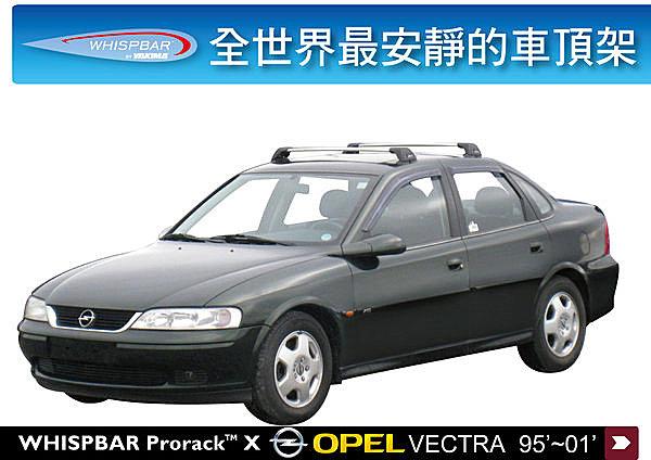 Opel Vectra 專用 WHISPBAR 車頂架