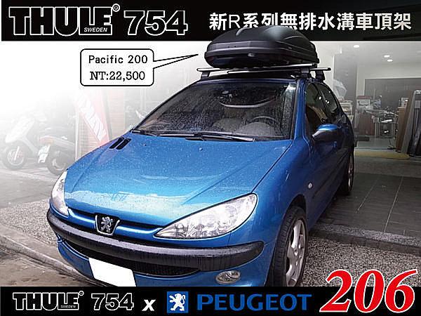 Peugeot 206 專用THULE 754 腳座+961橫桿+KIT1586勾片