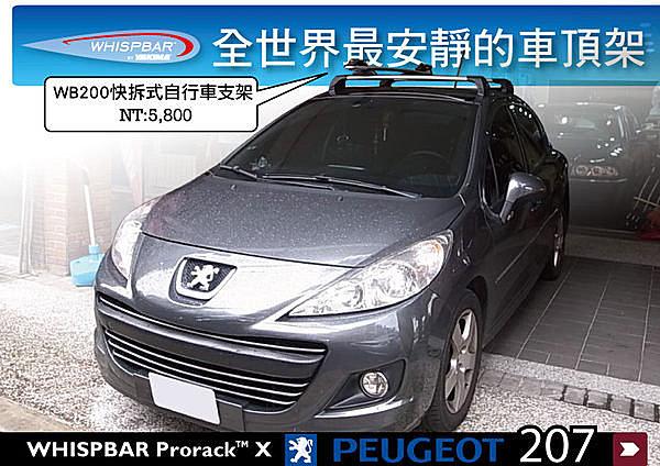 Peugeot 207 專用 WHISPBAR 車頂架