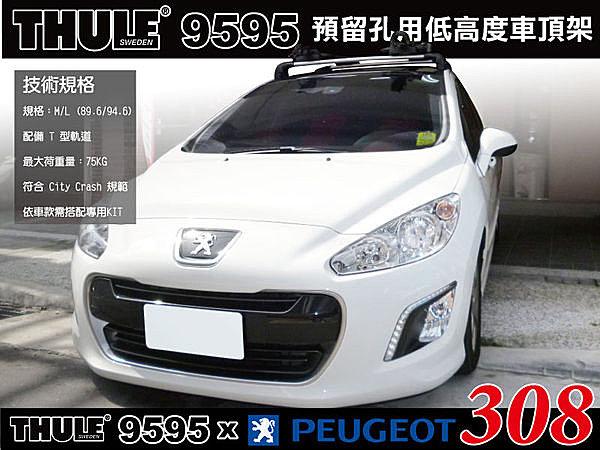 Peugeot 308 車頂架 Wingbar Edge 9595橫桿+KIT3017