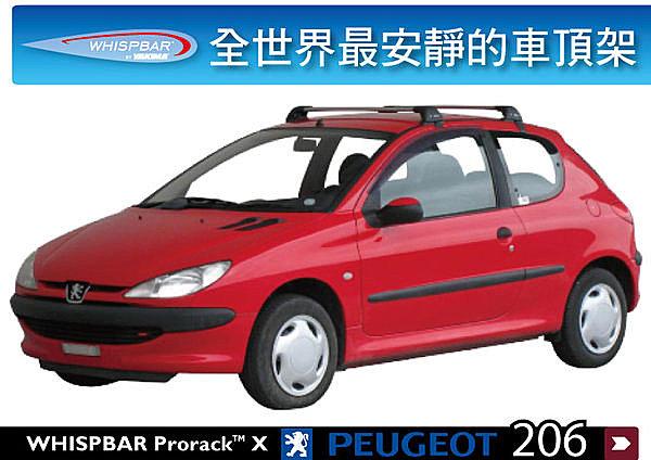Peugeot 206 專用 WHISPBAR 車頂架