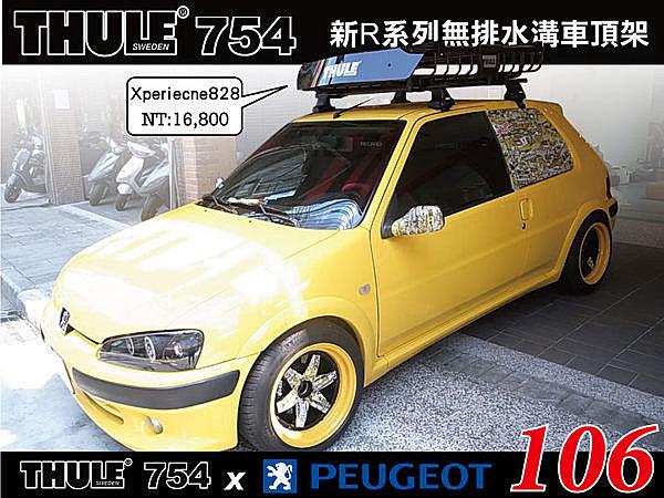 Peugeot 106 車頂架 THULE 腳座754+7121(原760)橫桿+KIT