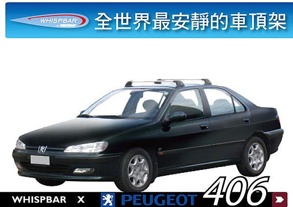 Peugeot 406 專用 WHISPBAR 車頂架