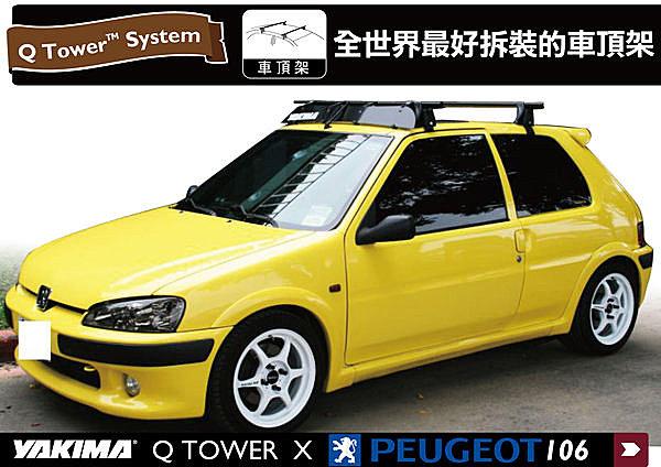 Peugeot 106 S16 專用YAKIMA Q TOWERS 車頂架