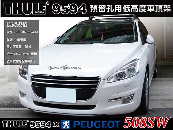 Peugeot 508SW 車頂架 THULE WingbarEdge 9594+Ki