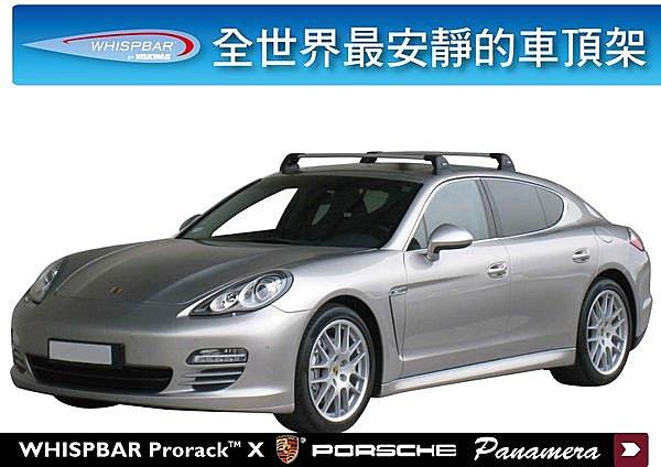 Porsche Panamera 專用 WHISPBAR 車頂架