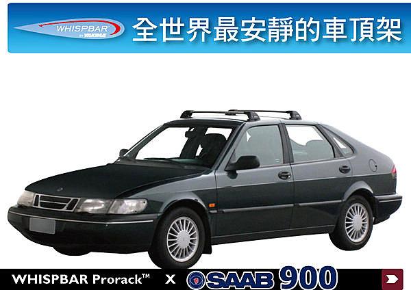 SAAB 900 專用 WHISPBAR 車頂架