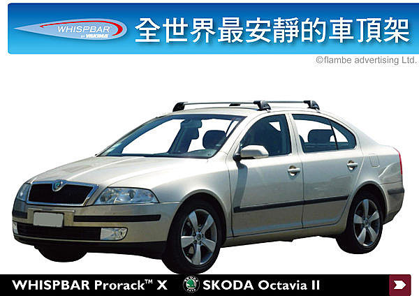 Skoda Octavia II 專用 WHISPBAR 車頂架