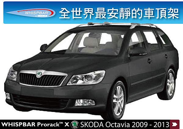 Skoda Octavia Combi 專用 WHISPBAR 車頂架