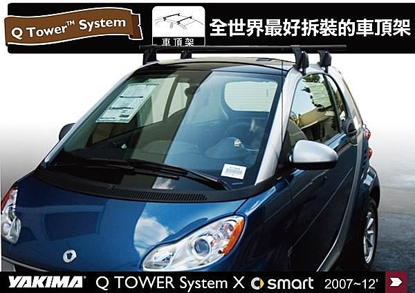 SMART FORTWO(07~12) 專用YAKIMA Q TOWERS 車頂架