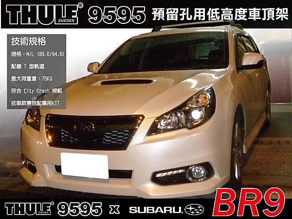 Subaru Legacy BR9 車頂架 THULE Wingbar Edge 9595+KIT