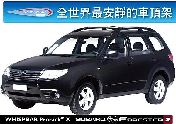 Subaru Forester 專用 WHISPBAR 車頂架