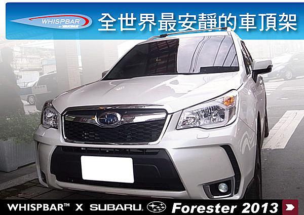 Subaru Forester 2013 專用 WHISPBAR 車頂架