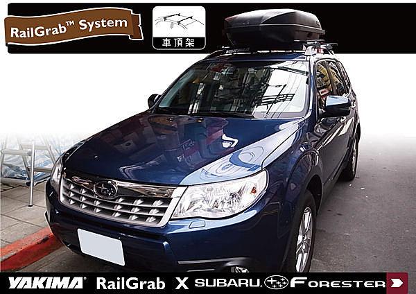 Subaru FORESTER 專用 YAKIMA RailGrab 車頂架