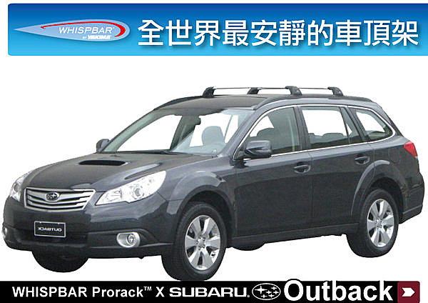 Subaru Outback 專用 WHISPBAR 車頂架