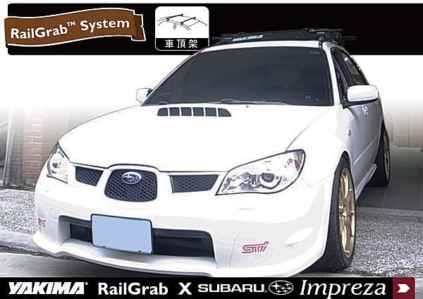 Subaru Impreza 專用 YAKIMA RailGrab 車頂架