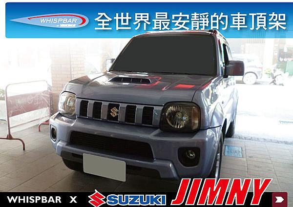 Suzuki JIMNY 專用 WHISPBAR 車頂架