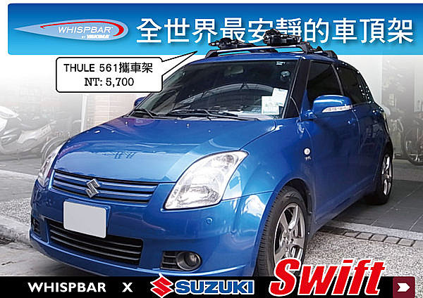 Suzuki Swift 2005 - 2011 專用 WHISPBAR 車頂架