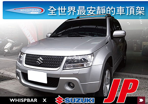 Suzuki JP 專用 WHISPBAR 車頂架
