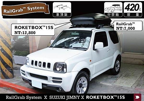 Suzuki JIMNY 專用 YAKIMA RailGrab 車頂架