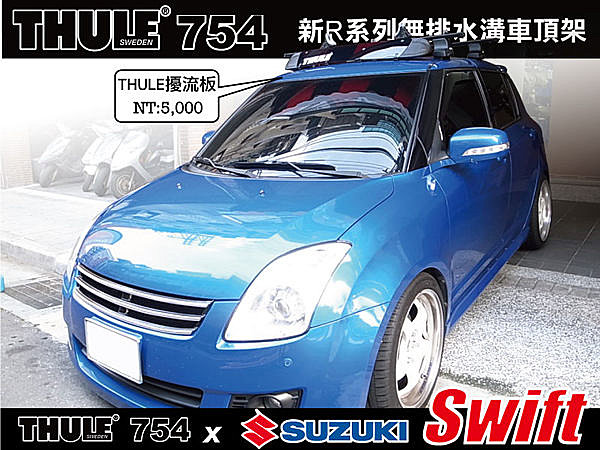 Suzuki Swift 車頂架 THULE 腳座754+7122(原761)+KIT1622